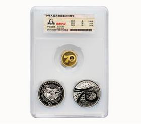 中金国衡封装中华人民共和国成立70周金银币