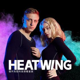 【科技面料 双重保暖】HEATWING循环热阻科技保暖内衣裤 轻盈舒适  高弹修身