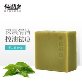 【精选】仙脂露绿茶手工皂|添加茶多酚 深层清洁 控油祛痘|100g/个【身体护理】