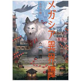 メガシア異界譚,MEGASIA异界谭 MONO久保画集