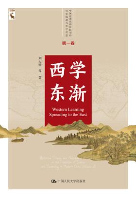 西学东渐(中国近现代科技转型的历史轨迹与哲学反思 第一卷) 刘大椿 人大出版社