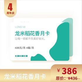 龙米稻花香丨月卡 约20斤米(可兑换4箱龙米稻花香)每箱300g*8罐
