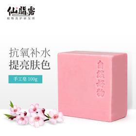 【精选】仙脂露桃花手工皂|桃花精心萃取 抗氧补水温和不刺激|100g/个【身体护理】