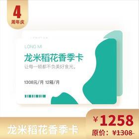龙米稻花香丨季卡 约60斤米 (可兑换12箱龙米稻花香)每箱300g*8罐