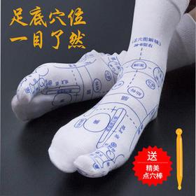 【孙俪同款 养生穴位袜】足底按摩足穴位图解 全棉中筒袜 养生袜穴位袜  袜子点穴棒全棉中筒袜