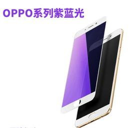 【手机膜】OPPOR17紫蓝光钢化玻璃膜R9Splus手机膜3D曲面全屏软边碳纤维