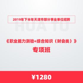 2019年下半年天津市部分事業單位招聘《職業能力測驗+綜合知識(財會類)》專項班