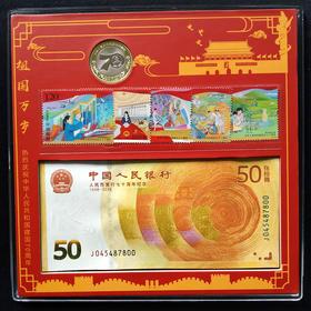 70周年邮币钞