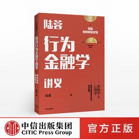 陆蓉行为金融学讲义 陆蓉 著 人性的弱点 传统金融学 心理学分析 中信出版社图书 正版书籍