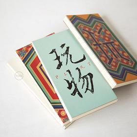 九口山乾隆号创意31折页笔记本
