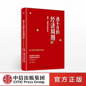 逃不开的经济周期2 趋势策略与投资机会 拉斯特维德 著 量化非理性不确定性和戏剧性风险 中信出版社图书正版