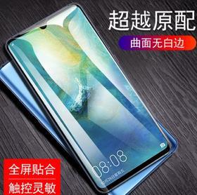 【手机膜】华为P30pro钢化膜 mate20pro钢化膜 华为防窥膜 华为钢化膜