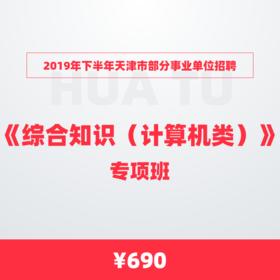 2019年下半年天津市部分事業單位招聘《綜合知識(計算機類)》專項班