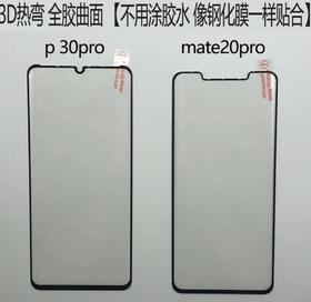 【手机膜】适用华为mate20pro手机钢化膜全胶曲面