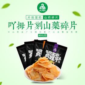 吖拇山药薯片|网红零食 一款吃不胖的山药薯片|60g/袋装【严选X休闲零食】