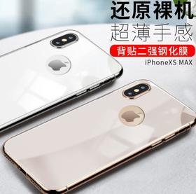 【手机膜】适用iPhoneXS MAX背贴钢化膜 苹果XR全屏后膜 X手机保护防摔贴膜