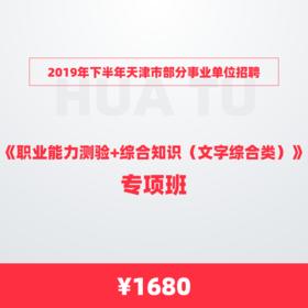 2019年下半年天津市部分事業單位招聘《職業能力測驗+綜合知識(文字綜合類)》專項班