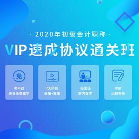 2020初级会计职称VIP通关班  直播+录播+题库+答疑+押题!考不过终身免费重学!