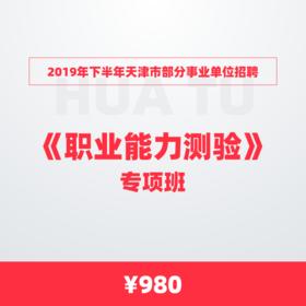 2019年下半年天津市部分事業單位招聘《職業能力測驗》專項班