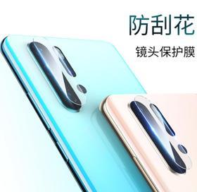 【手机膜】华为P30镜头膜p30pro摄像头钢化膜高清防刮后镜头手机镜头膜