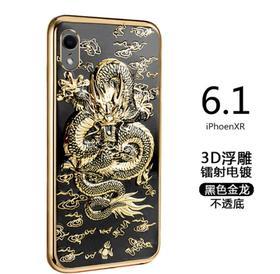 【手机壳】iphonex手机壳浮雕 个性硅胶防摔保护套苹果xr中国龙