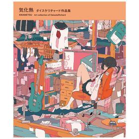 気化熱 气化热 插画师DaisukeRichard作品集