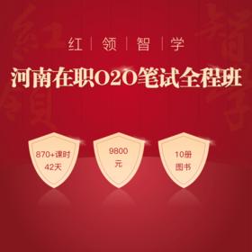 2020河南省紅領智學在職O2O筆試全程班01期