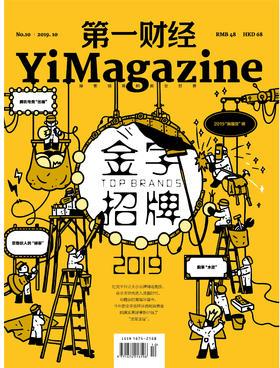 《第一财经》YiMagazine 2019年第10期