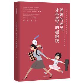 【预售】妈妈的远见,才是孩子的起跑线:一个大学老师的10年教子心得  中信出版社图书 正版书籍