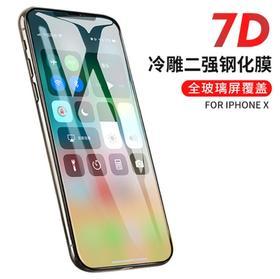 【手机膜】iPhoneX/11钢化膜 7D全屏覆盖苹果X/11 Pro钢化膜8plus手机膜