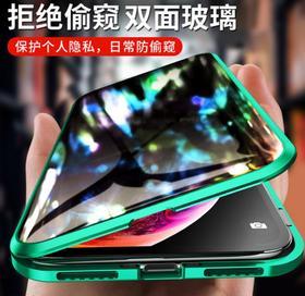 【手机壳】防偷窥万磁王手机壳适用于苹果11 xsmax金属边框