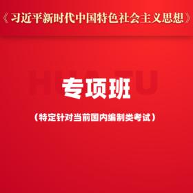 《新时代中国特色社会主义思想》专项班