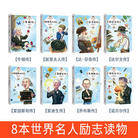 【59元团】写给孩子的世界名人传记全8册 小学生成长励志课外阅读书籍8-12岁