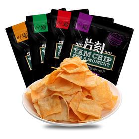 吖拇山药薯片|网红零食 一款吃不胖的山药薯片|100g*4袋【严选X休闲零食】