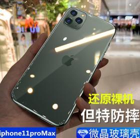 【手机壳】苹果iphone11promax手机壳防爆玻璃透明套啤保护套防摔