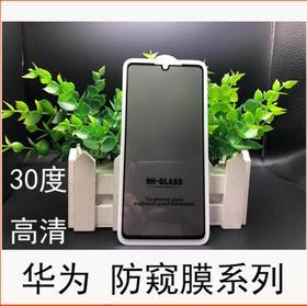 【手机膜】适用于华为MATE20/P20 PRO 30度高清防偷窥钢化玻璃膜