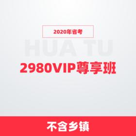 【合輯】2020聯考省VIP尊享班(不含鄉鎮申論)(1200+超長課時,超強師資,超全課程,VIP服務)