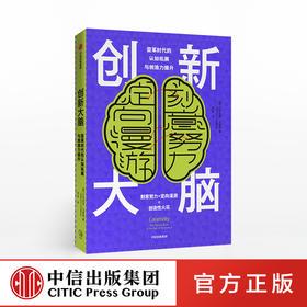 创新大脑 变革时代的认知拓展与创造力提升 艾克纳恩戈德堡 著 认知神经科学神经心理学 中信出版社图书 正版