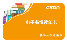 CSDN——VIP电子书卡 电子书库全量免费看