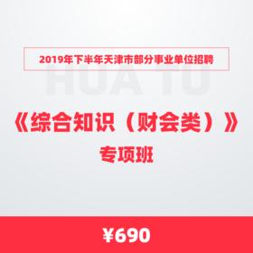 2019年下半年天津市部分事業單位招聘《綜合知識(財會類)》專項班