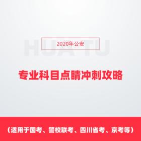 2020年公安专业科目点睛冲刺攻略 (适用于国考、警校联考、四川省考、京考等)