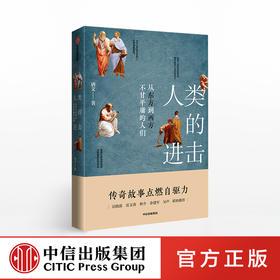 人类的进击 从东方到西方不甘平庸的人们 唐文 著 人类的奋斗群像 大图景思维 中信出版社图书 正版书籍