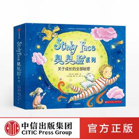 【3-6岁】臭臭脸系列(套装共9册) 关于成长的全部秘密 丽莎麦考特 著 中信出版社图书 正版书籍