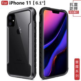 【手机壳】iPhone11手机壳6.1英寸军规苹果手机壳防摔耐磨