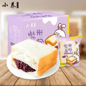 小养紫米面包1000g整箱营养速食早餐软糯夹心吐司网红零食三明治
