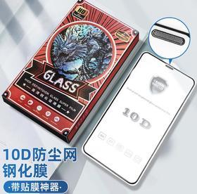 【手机膜】适用iPhoneX/11防尘网钢化膜 Pro10D全屏覆盖手机膜