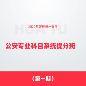 2020年警校统一联考公安专业科目系统提分班 (第一期)