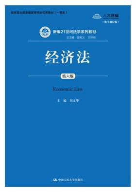 经济法(第六版)(新编21世纪法学系列教材) 数字教材版 刘文华 人大出版社