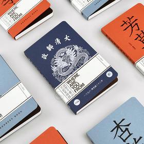 九口山 大清邮政/你从哪里来系列笔记本