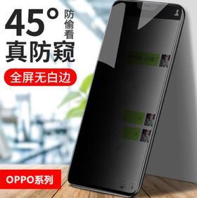 【手机膜】OPPOR17pro全屏防窥膜R15x钢化膜R11S/R9S/K1防偷看手机贴膜